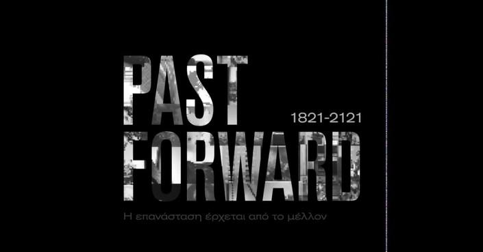 1821-2121 PAST FORWARD | Μπείτε στη μεγάλη ανοιχτή συζήτηση του Ιδρύματος Ωνάση