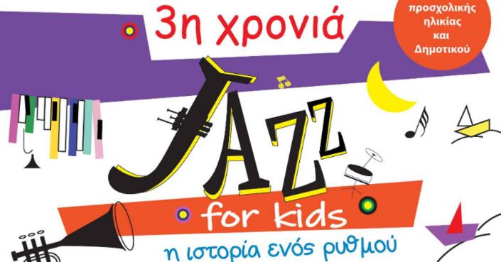 #MomAndTheCity Επιχείρηση  Μουσική// Jazz for kids στο Θεάτρο Γκλόρια! Διαβάστε το άρθρο και πάρτε μέρος στον διαγωνισμό!
