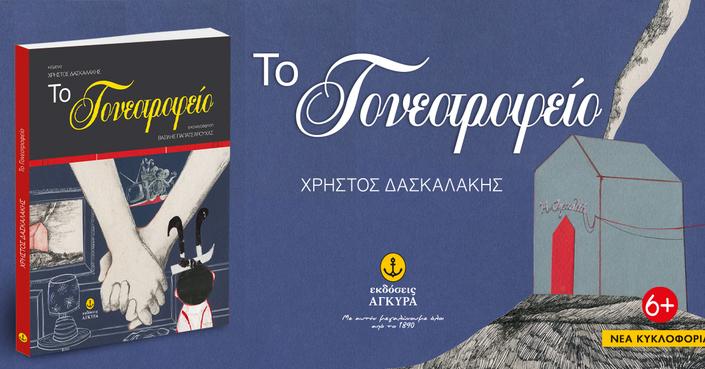 """Έρχεται το """"Γονεοτροφείο"""" το νέο βιβλίο του Χρήστου Δασκαλάκη"""