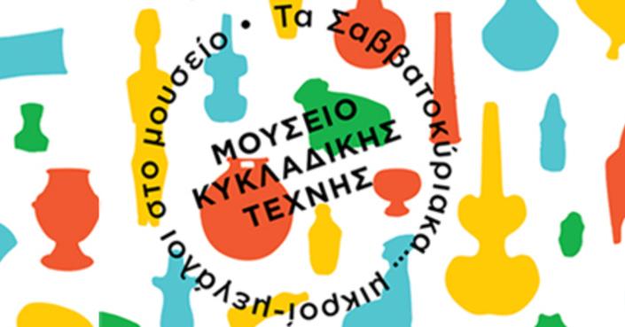 Εκπαιδευτικά προγράμματα Δεκεμβρίου 2019 | Μουσείο Κυκλαδικής Τέχνης