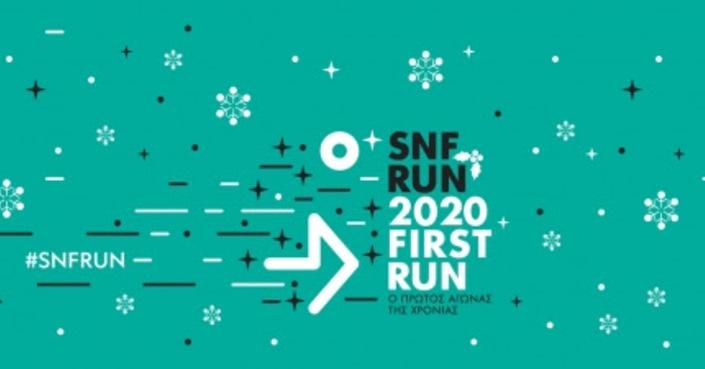 ΙΣΝ | SNF RUN: 2020 FIRST RUN | Οι εγγραφές άνοιξαν!