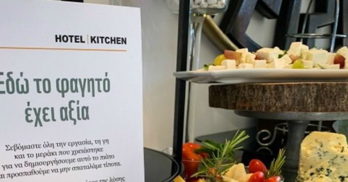 WWF Hotel Kitchen: Τα ξενοδοχεία μείωσαν τη σπατάλη τροφίμων