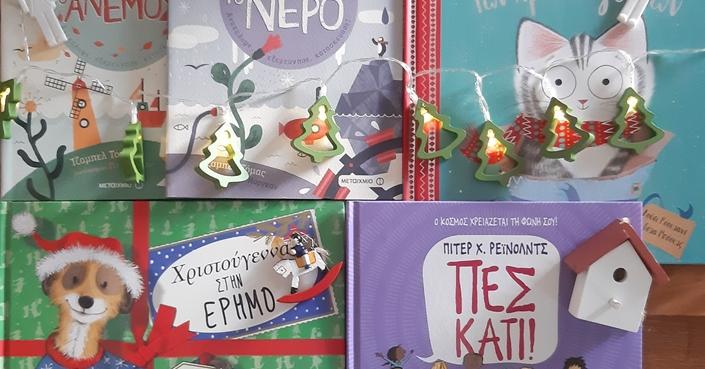#MomAndTheCity Επιχείρηση βιβλίο | Χριστουγεννιάτικα δώρα από τις εκδόσεις Μεταίχμιο - Βιβλιοδιαγωνισμός