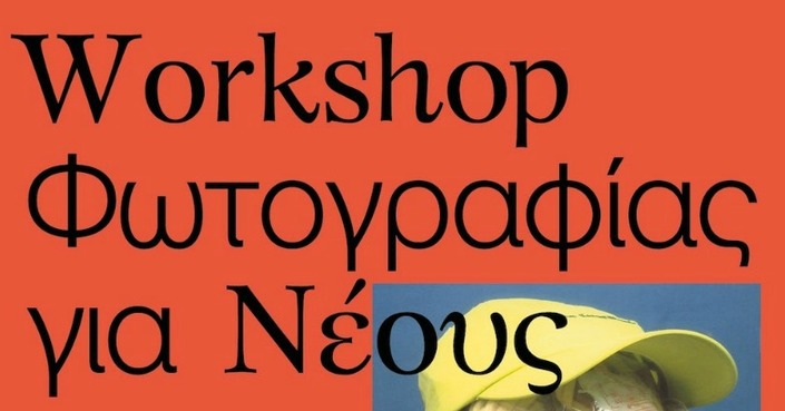 Workshop Φωτογραφίας για Νέους | Call for entries