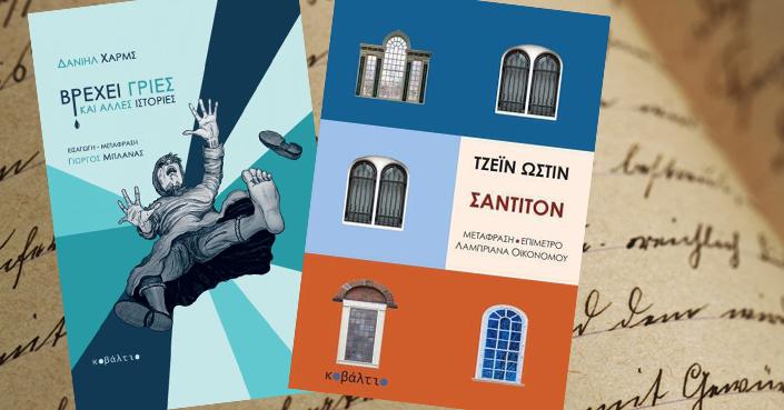 2 βιβλιοφιλικές προτάσεις από τις εκδόσεις Κοβάλτιο | «Σάντιτον» της Τζεϊν 'Ωστιν & «Βρέχει γριές και άλλες ιστορίες» του Δανιήλ Χαρμς