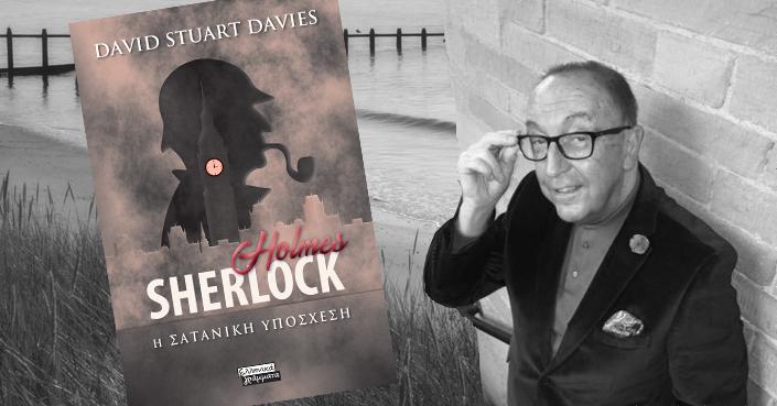 Διαβάσαμε το «Sherlock Holmes: Η Σατανική Υπόσχεση», του D. S. Davies | Εκδ. Ελληνικά Γράμματα