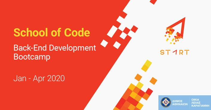 START School of Code στην Οικία Λέλας Καραγιάννη: Το πρόγραμμα που συμβάλλει στην καταπολέμηση της νεανικής ανεργίας επιστρέφει!