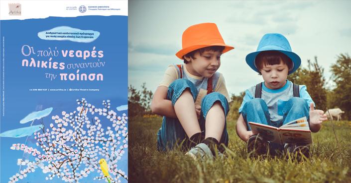 «Οι πολύ νεαρές ηλικίες συναντούν την ποίηση» |Κύκλος εργαστηρίων πάνω σε ποιήματα για παιδιά έως 6 χρονών