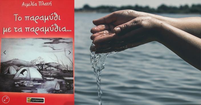 «Το παραμύθι με τα παραμύθια» - ένα βιβλίο για τα παιδιά πρόσφυγες από την Αιμιλία Πλατή