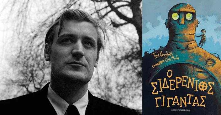 Διαβάσαμε τον «Σιδερένιο Γίγαντα» του Ted Hughes, ένα υπέροχο βιβλίο για μικρούς και μεγάλους | Εκδ. Παπαδόπουλος