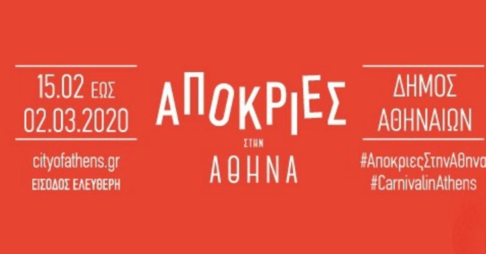 Απόκριες στην Αθήνα #CarnivalinAthens | Όλο το πρόγραμμα | 15 Φεβρουαρίου - 2 Μαρτίου 2020