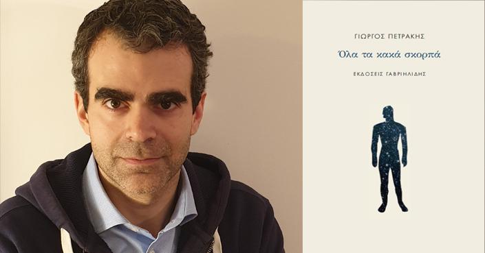 Συζητώντας με τον συγγραφέα του «Όλα τα κακά σκορπά», Γιώργο Πετράκη