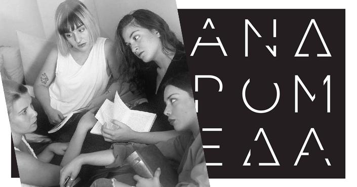 Το deΒόp συναντά την πολυμήχανη θεατρική ομάδα «Ανδρομέδα»