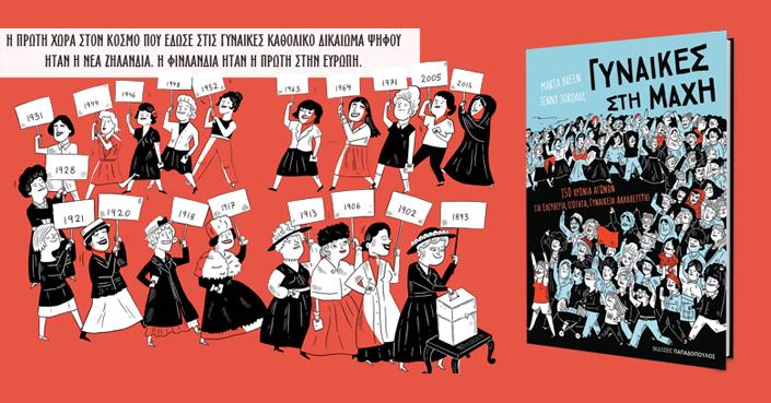 Διαβάσαμε :: «Γυναίκες στη μάχη: 15 χρόνια για ελευθερία, ισότητα, γυναικεία αλληλεγγύη»