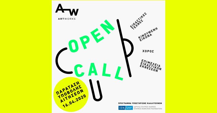 Παράταση - Ευκαιρίες εξέλιξης για 80 νέους Έλληνες καλλιτέχνες | ARTWORKS