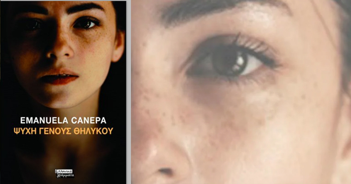 Διαβάσαμε :: «Ψυχή Γένους Θηλυκού» της Ε. Canepa | Εκδ. Ελληνικά Γράμματα