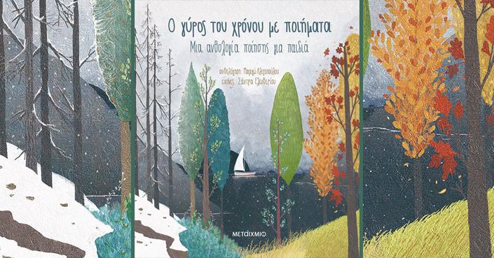 Παγκόσμια Ημέρα Ποίησης | Μία ανθολογία ποίησης για παιδιά από το Μεταίχμιο
