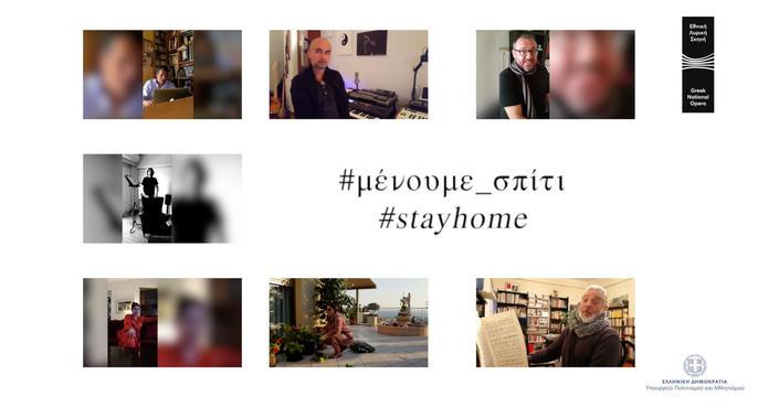 VIDEO: Πρωταγωνιστές της Εθνικής Λυρικής Σκηνής μένουν σπίτι και τραγουδούν