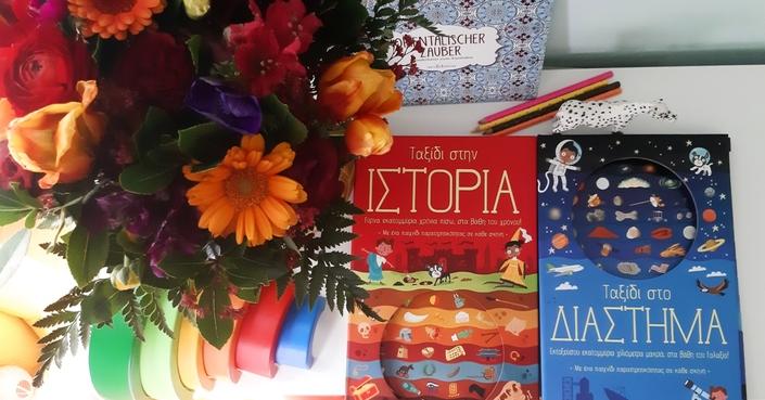 #MomAndTheCity Επιχείρηση βιβλίο // Ταξίδια στην Ιστορία και στο Διάστημα από τις Εκδόσεις Μεταίχμιο - Διαγωνισμός