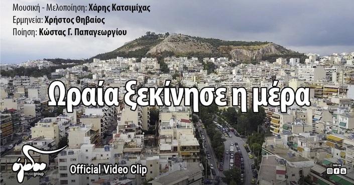 Χάρης Κατσιμίχας - Χρήστος Θηβαίος: «Ωραία ξεκίνησε η μέρα» | Official Video Clip