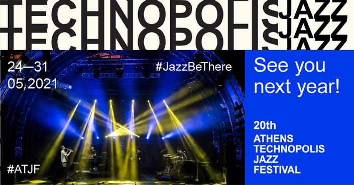 Αναβάλλεται το Athens Technopolis Jazz Festival
