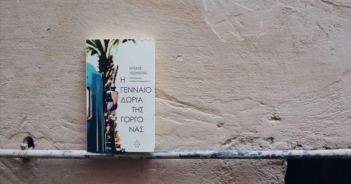 Διαβάσαμε την «Γενναιοδωρία της γοργόνας» του Ντένις Τζόνσον   Εκδ. Αντίποδες