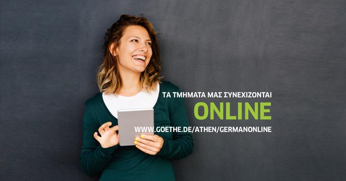 Μάθετε Γερμανικά - διαδραστικά και εξ αποστάσεως με το Ινστιτούτο Γκαίτε!