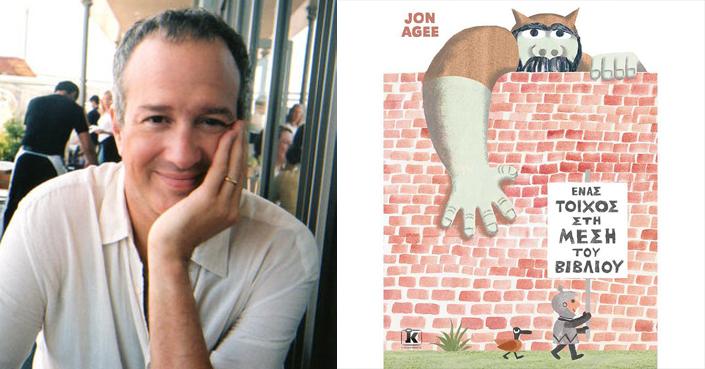 Διαβάσαμε :: «Ένας τοίχος στη μέση του βιβλίου» του Jon Agee   Εκδ. Κλειδάριθμος
