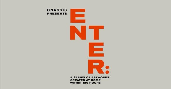ENTER: Νέες Αναθέσεις σε καλλιτέχνες από το Ίδρυμα Ωνάση για έργα τέχνης από το σπίτι τους μέσα σε 120 ώρες!