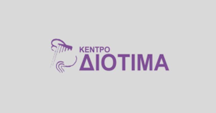 Κέντρο ΔΙΟΤΙΜΑ :: Δωρεάν νομική βοήθεια στα θύματα ενδοοικογενειακής βίας