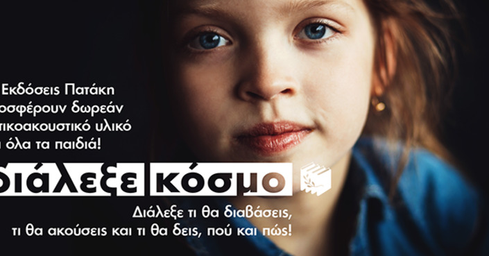 Δωρεάν οπτικοακουστικό υλικό από τις Εκδόσεις Πατάκη για όλα τα παιδιά!