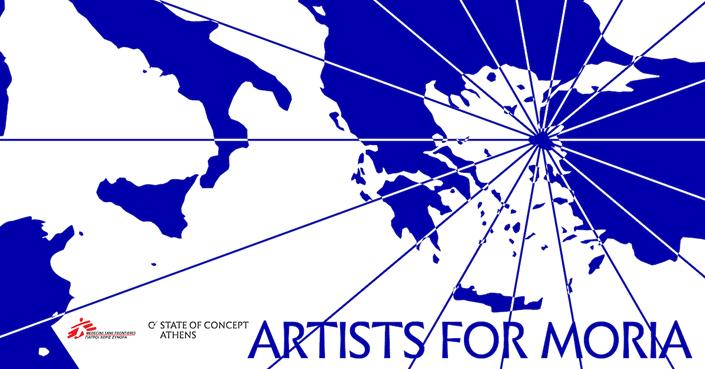 Καλλιτέχνες για τη Μόρια | Μια πρωτοβουλία για τη στήριξη των Γιατρών χωρίς Σύνορα
