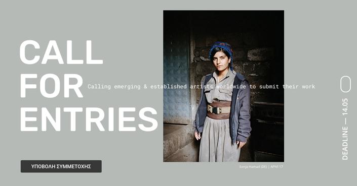 Open Call για καλλιτέχνες και φωτογράφους από το Athens Photo Festival