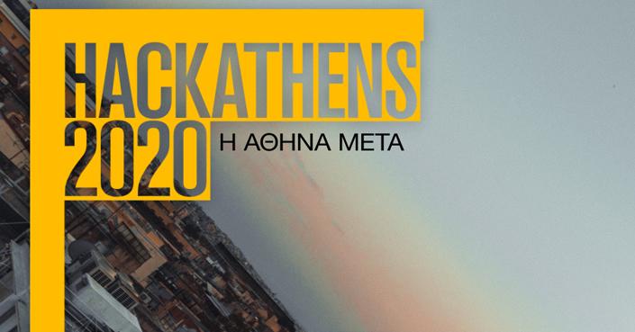 HACKATHENS 2020 - «Η Αθήνα μετά» | Ανοιχτό Κάλεσμα