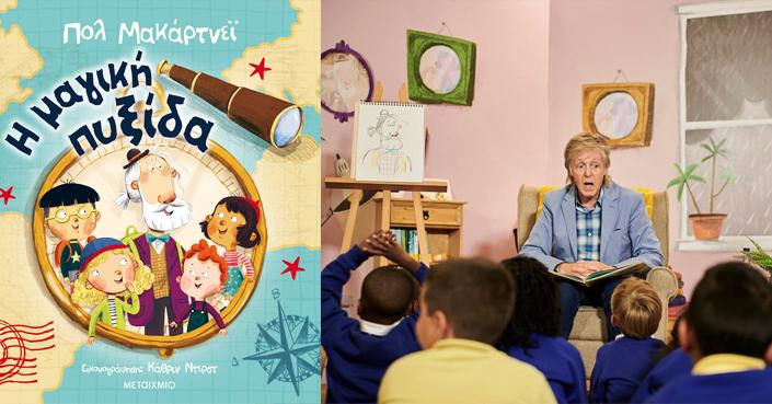 Διαβάσαμε το νέο παιδικό βιβλίο του Paul McCartney :: Η Μαγική Πυξίδα   εκδ. Μεταίχμιο