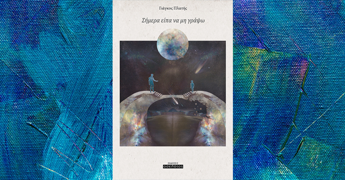 Διαβάσαμε και σας προτείνουμε το πρώτο βιβλίο του Γιάγκου Πλατή «Σήμερα είπα να μη γράψω»