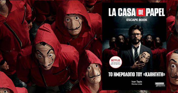 La Casa de Papel escape book | O «Καθηγητής» μας προσκαλεί να αποδράσουμε από την καθημερινότητα!