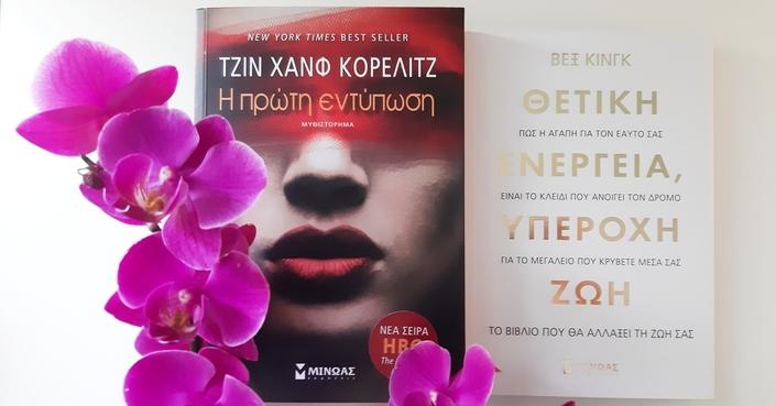 #MomAndTheCity Επιχείρηση βιβλίο // Νέες κυκλοφορίες των εκδόσεων Μίνωας - Διαγωνισμός