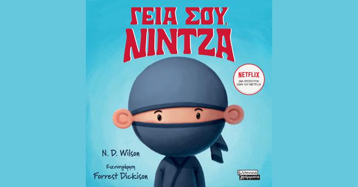 «Γεια σου Νίντζα»! Οι περιπέτειες του αγαπημένου ήρωα στο Netflix από τις Εκδόσεις Ελληνικά Γράμματα
