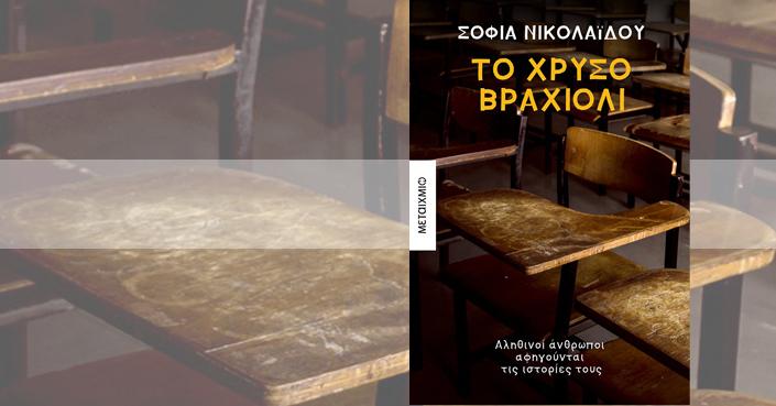 Διαβάσαμε το «Χρυσό Βραχιόλι» της Σοφίας Νικολαΐδου | Εκδ. Μεταίχμιο