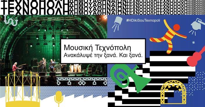 Όπου «μουσική», βάλε ξανά «Τεχνόπολη»! | Όλες οι συναυλίες από 15 Ιουλίου έως 2 Αυγούστου