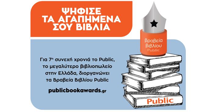 Τα Βραβεία Βιβλίου Public επιστρέφουν για 7η χρονιά! Ψηφίστε τους αγαπημένους σας τίτλους