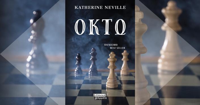 Διαβάσαμε το συναρπαστικό «Οκτώ» της Katherine Neville | Εκδόσεις Ελληνικά Γράμματα