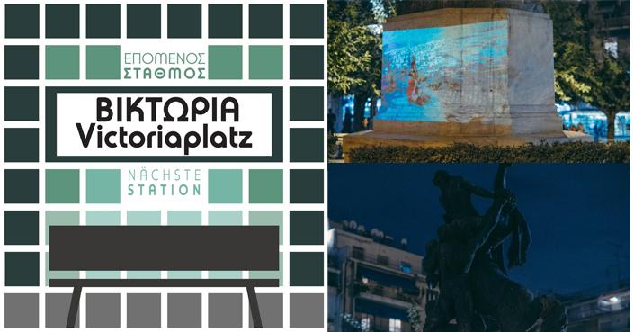 #NextStationVictoria | Ανοιχτή πρόσκληση :: Η Βικτώρια μας εμπνέει να τη φωτογραφίσουμε!