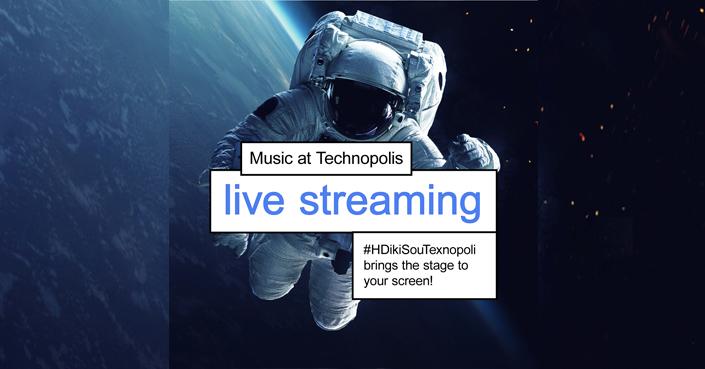 Η «Μουσική Τεχνόπολη» για πρώτη φορά φέτος & μέσω live streaming!