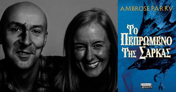 Διαβάσαμε «Το Πεπρωμένο της Σάρκας» των Ambrose Parry και σας το προτείνουμε!
