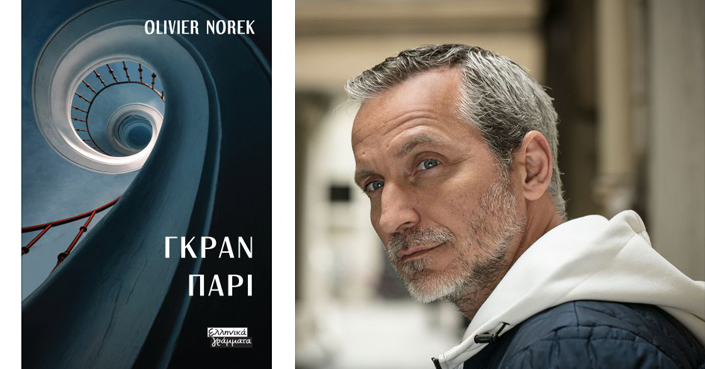 Διαβάσαμε το πρώτο μυθιστόρημα του Olivier Norek, «Γκραν Παρι»   Ένα μοναδικό θρίλερ που εκπλήσσει!