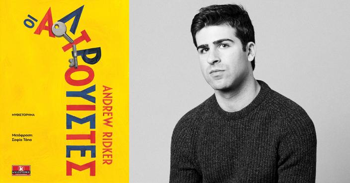 Διαβάσαμε τους «Αλτρουιστές», το πρώτο μυθιστόρημα του Andrew Ridker | Εκδ. Κλειδάριθμος