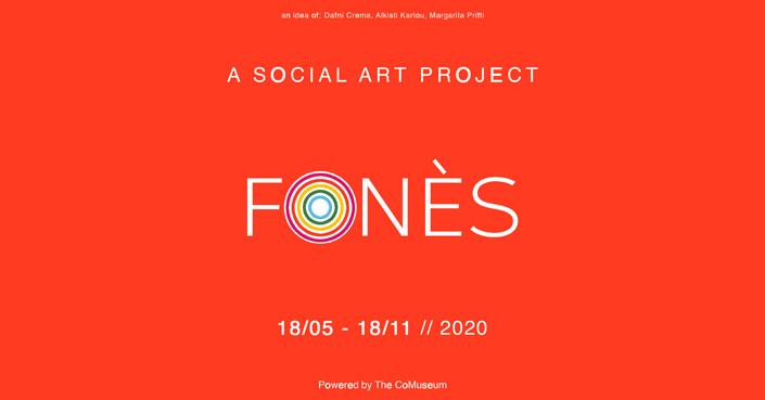 #theprojectfones | Ανοιχτή πρόσκληση συμμετοχής για αυτά που επιθυμούμε περισσότερο