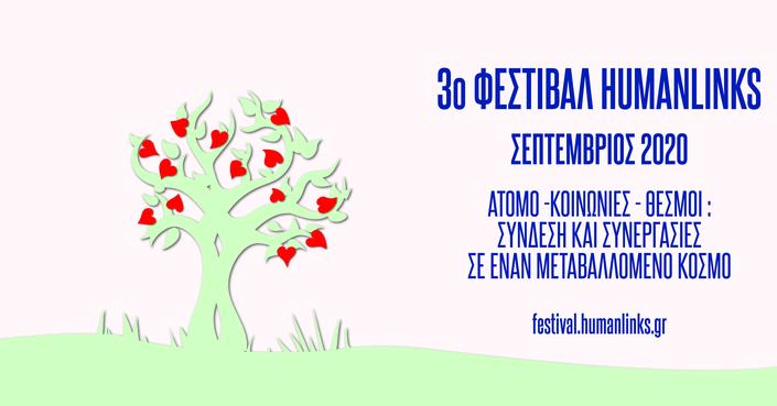 3ο Φεστιβάλ Humanlinks για την Ψυχική Υγεία